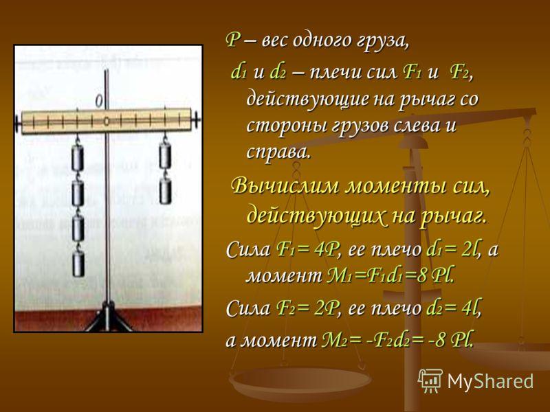 Р – вес одного груза, d 1 и d 2 – плечи сил F 1 и F 2, действующие на рычаг со стороны грузов слева и справа. d 1 и d 2 – плечи сил F 1 и F 2, действующие на рычаг со стороны грузов слева и справа. Вычислим моменты сил, действующих на рычаг. Вычислим