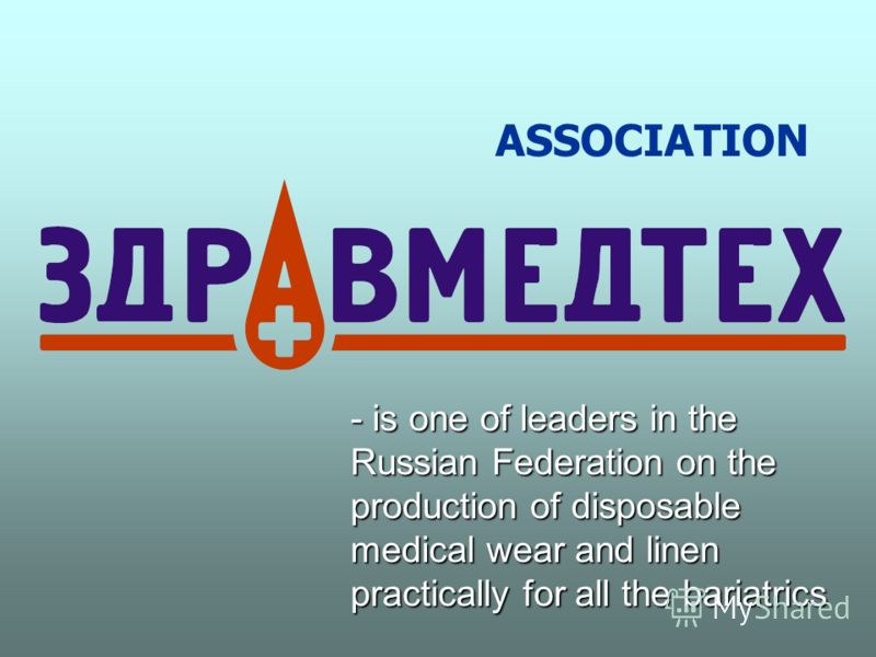 - is one of leaders in the Russian Federation on the production of disposable medical wear and linen practically for all the bariatrics ASSOCIATION