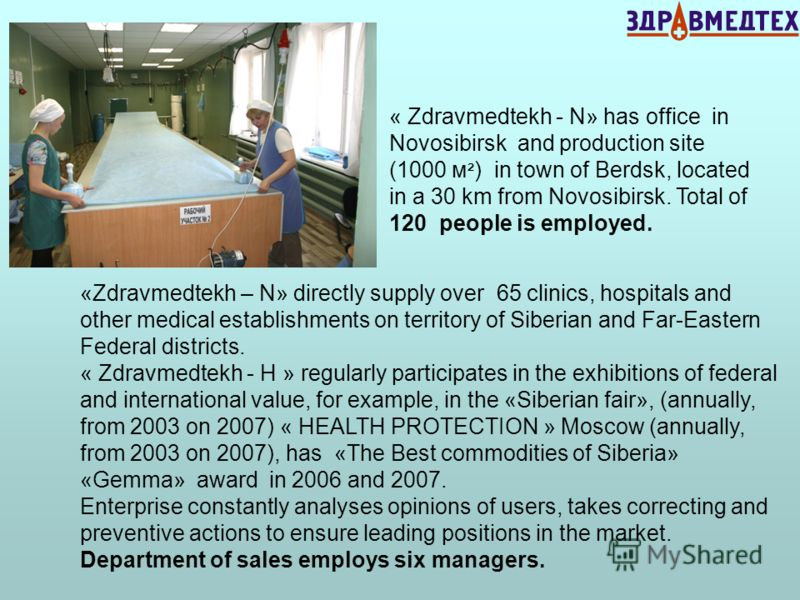 «Zdravmedtekh – N» directly supply over 65 clinics, hospitals and other medical establishments on territory of Siberian and Far-Eastern Federal districts. « Zdravmedtekh - Н » regularly participates in the exhibitions of federal and international val