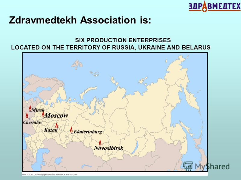 Zdravmedtekh Association is: SIX PRODUCTION ENTERPRISES LOCATED ON THE TERRITORY OF RUSSIA, UKRAINE AND BELARUS