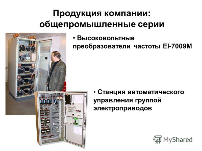 Продукция компании: общепромышленные серии Высоковольтные преобразователи частоты EI-7009M Станция автоматического управления группой электроприводов