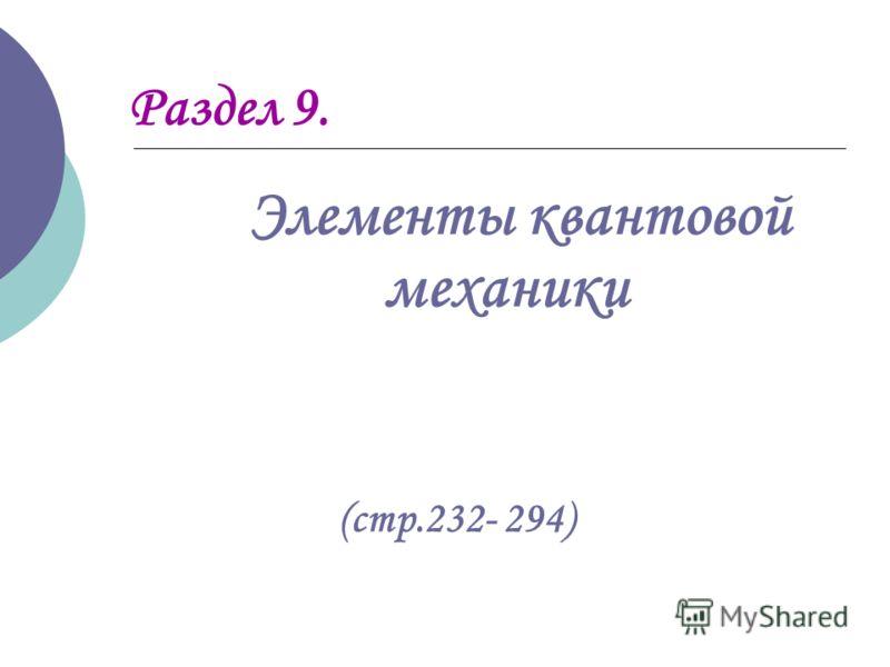 Раздел 9. Элементы квантовой механики (стр.232- 294)