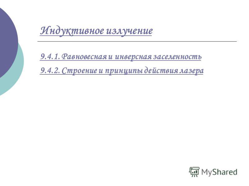 Индуктивное излучение 9.4.1. Равновесная и инверсная заселенность 9.4.2. Строение и принципы действия лазера