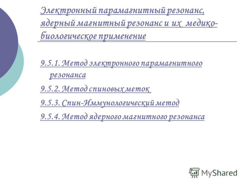 Электронный парамагнитный резонанс, ядерный магнитный резонанс и их медико- биологическое применение 9.5.1. Метод электронного парамагнитного резонанса 9.5.2. Метод спиновых меток 9.5.3. Спин-Иммунологический метод 9.5.4. Метод ядерного магнитного ре
