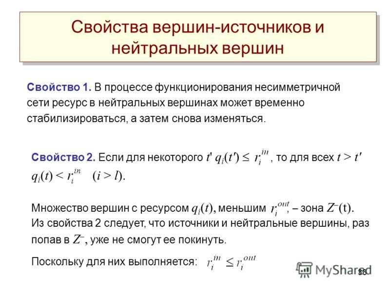 36 Свойства вершин-источников и нейтральных вершин Свойство 1. В процессе функционирования несимметричной сети ресурс в нейтральных вершинах может временно стабилизироваться, а затем снова изменяться. Свойство 2. Если для некоторого t' q i (t'), то д