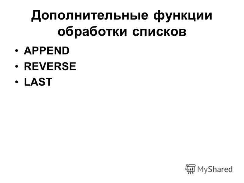 Дополнительные функции обработки списков APPEND REVERSE LAST