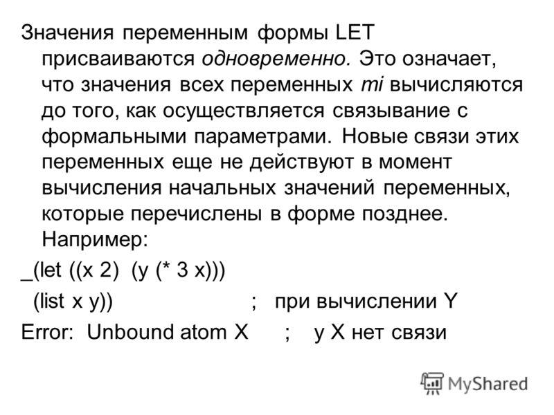 Значения переменным формы LET присваиваются одновременно. Это означает, что значения всех переменных mi вычисляются до того, как осуществляется связывание с формальными параметрами. Новые связи этих переменных еще не действуют в момент вычисления нач