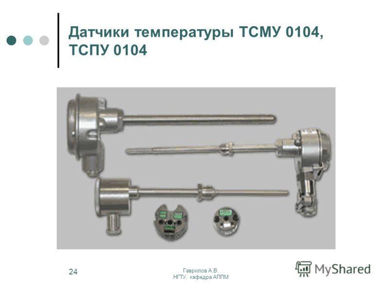 Гаврилов А.В. НГТУ, кафедра АППМ 24 Датчики температуры ТСМУ 0104, ТСПУ 0104