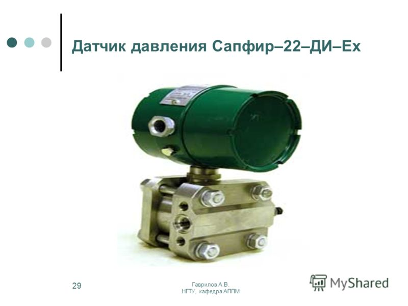 Гаврилов А.В. НГТУ, кафедра АППМ 29 Датчик давления Сапфир–22–ДИ–Ex
