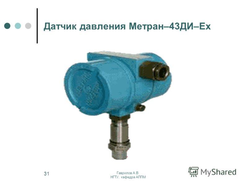 Гаврилов А.В. НГТУ, кафедра АППМ 31 Датчик давления Метран–43ДИ–Ех
