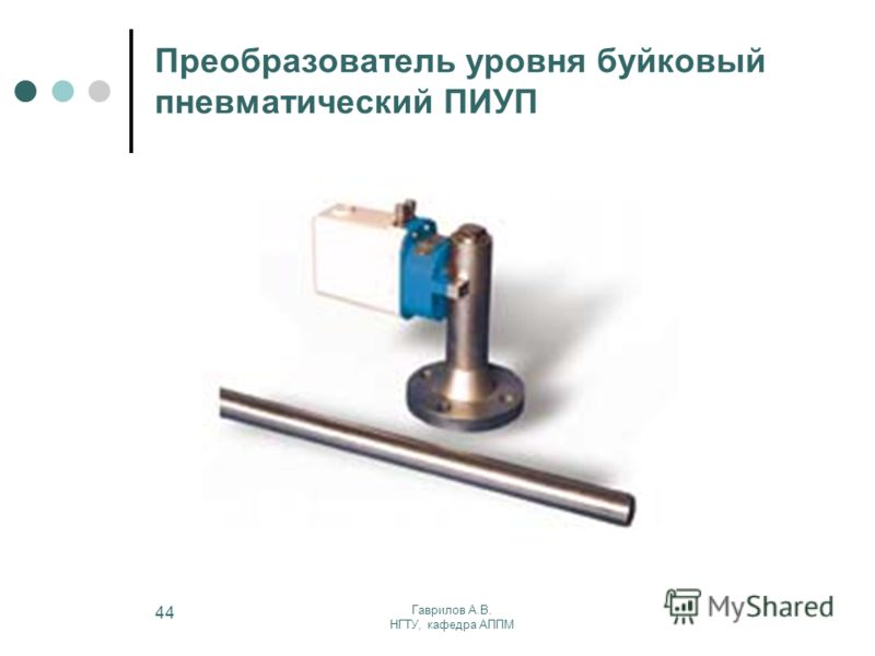 Гаврилов А.В. НГТУ, кафедра АППМ 44 Преобразователь уровня буйковый пневматический ПИУП