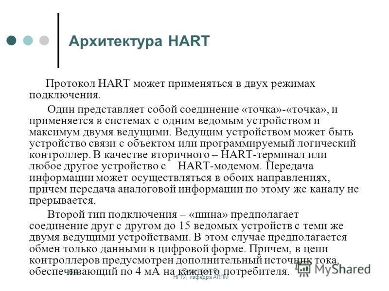 Гаврилов А.В. НГТУ, кафедра АППМ 64 Архитектура HART Протокол HART может применяться в двух режимах подключения. Один представляет собой соединение «точка»-«точка», и применяется в системах с одним ведомым устройством и максимум двумя ведущими. Ведущ