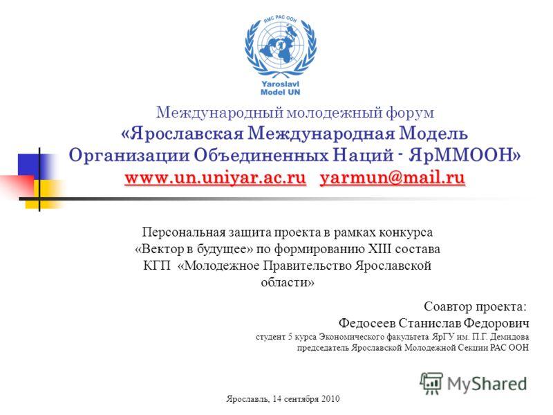 www.un.uniyar.ac.ruwww.un.uniyar.ac.ru yarmun@mail.ru Международный молодежный форум «Ярославская Международная Модель Организации Объединенных Наций - ЯрММООН» www.un.uniyar.ac.ru yarmun@mail.ruyarmun@mail.ru www.un.uniyar.ac.ruyarmun@mail.ru Соавто