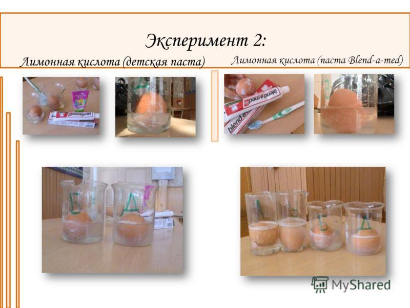 Эксперимент 2: Лимонная кислота (детская паста) Лимонная кислота (паста Blend-a-med)