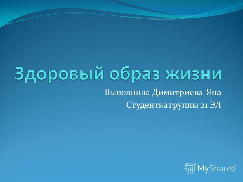 Выполнила Димитриева Яна Студентка группы 21 ЭЛ
