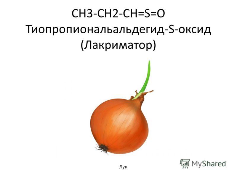 CH3-CH2-CH=S=O Тиопропиональальдегид-S-оксид (Лакриматор)