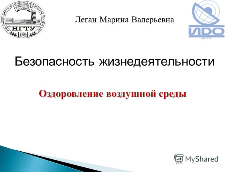 Оздоровление воздушной среды Безопасность жизнедеятельности Леган Марина Валерьевна