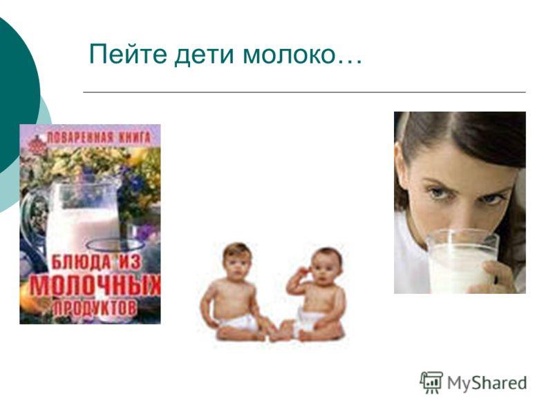 Пейте дети молоко…