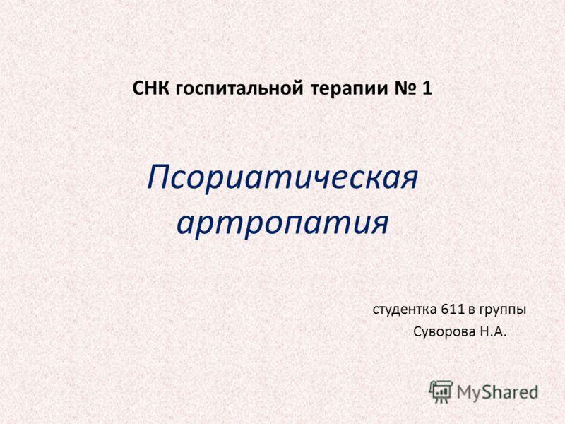 СНК госпитальной терапии 1 Псориатическая артропатия студентка 611 в группы Суворова Н.А.