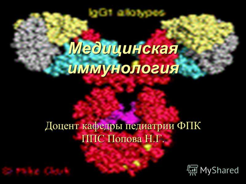 Медицинская иммунология Доцент кафедры педиатрии ФПК ППС Попова Н.Г.