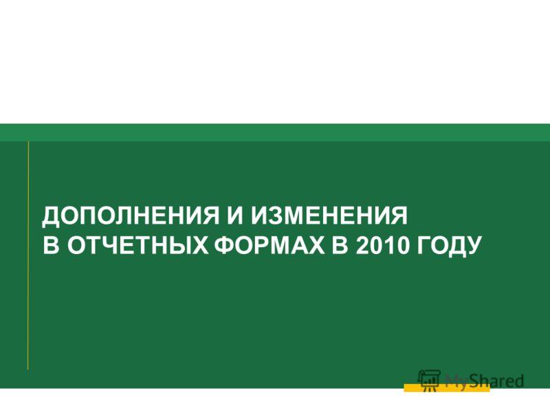 РОССИЯ 2010 ДОПОЛНЕНИЯ И ИЗМЕНЕНИЯ В ОТЧЕТНЫХ ФОРМАХ В 2010 ГОДУ
