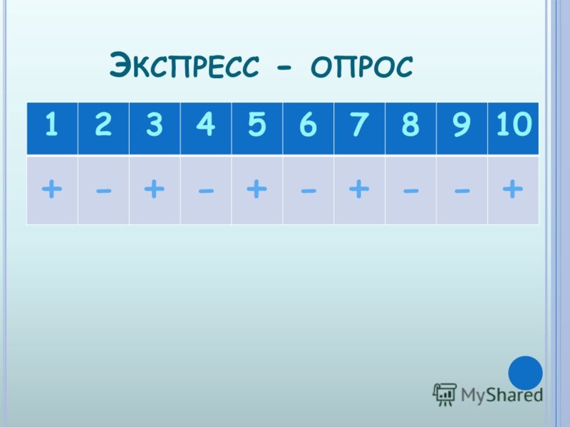 Э КСПРЕСС - ОПРОС 12345678910 +-+-+-+--+