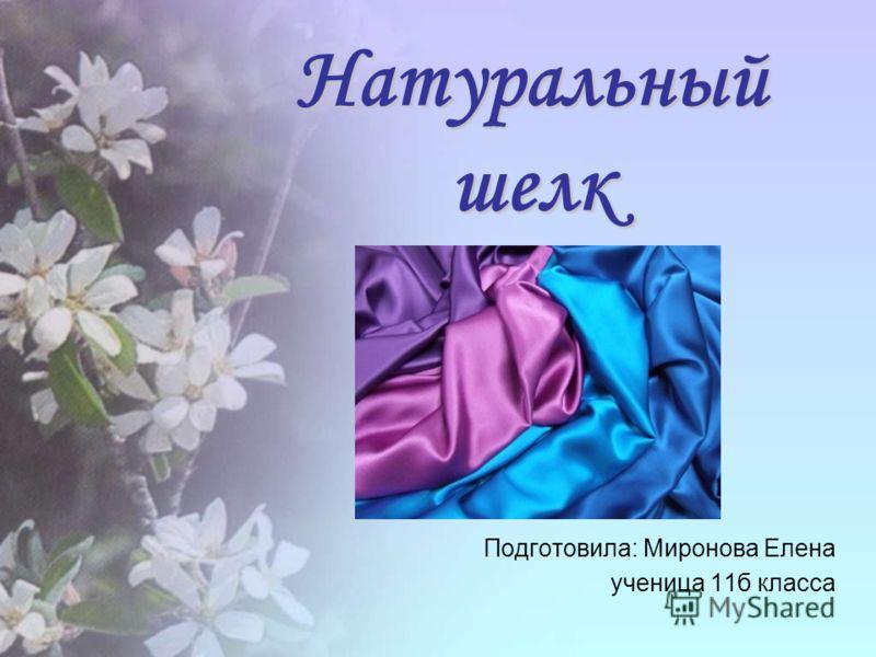Натуральный шелк Подготовила: Миронова Елена ученица 11б класса