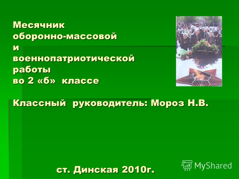 Месячник оборонно-массовой и военнопатриотической работы во 2 «б» классе Классный руководитель: Мороз Н.В. ст. Динская 2010г.