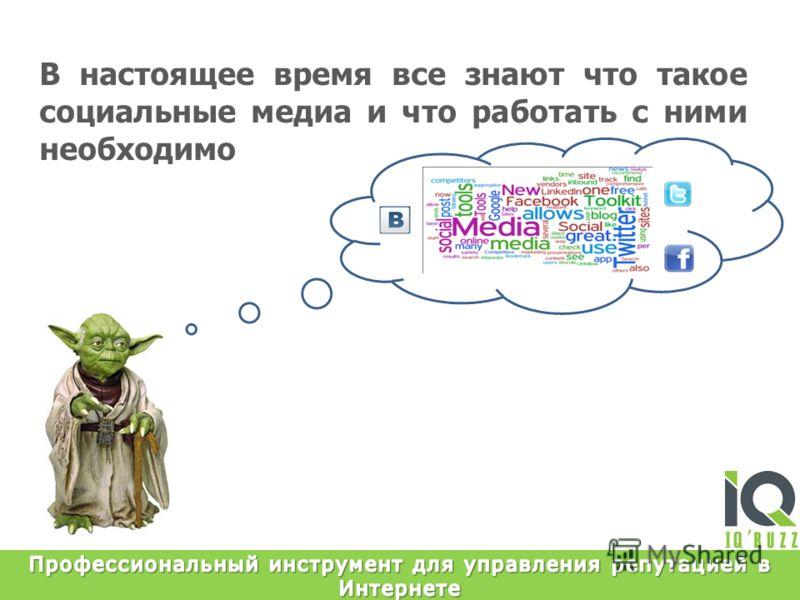 В настоящее время все знают что такое социальные медиа и что работать с ними необходимо