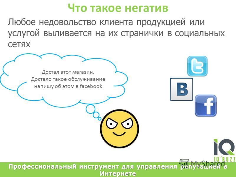 Любое недовольство клиента продукцией или услугой выливается на их странички в социальных сетях Что такое негатив Достал этот магазин. Достало такое обслуживание напишу об этом в facebook