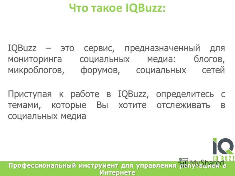 Что такое IQBuzz: IQBuzz – это сервис, предназначенный для мониторинга социальных медиа: блогов, микроблогов, форумов, социальных сетей Приступая к работе в IQBuzz, определитесь с темами, которые Вы хотите отслеживать в социальных медиа
