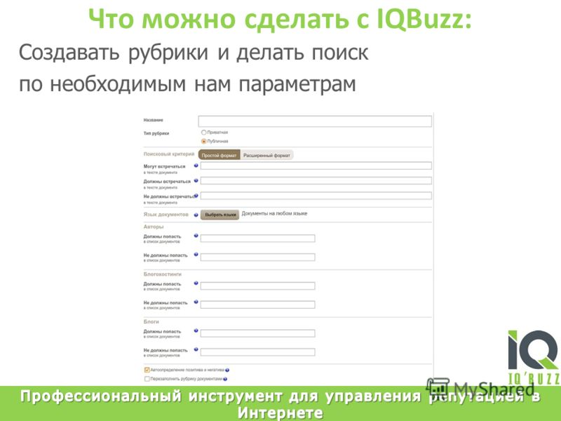 Создавать рубрики и делать поиск по необходимым нам параметрам Что можно сделать с IQBuzz: