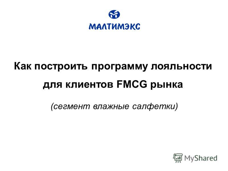Как построить программу лояльности для клиентов FMCG рынка (сегмент влажные салфетки)