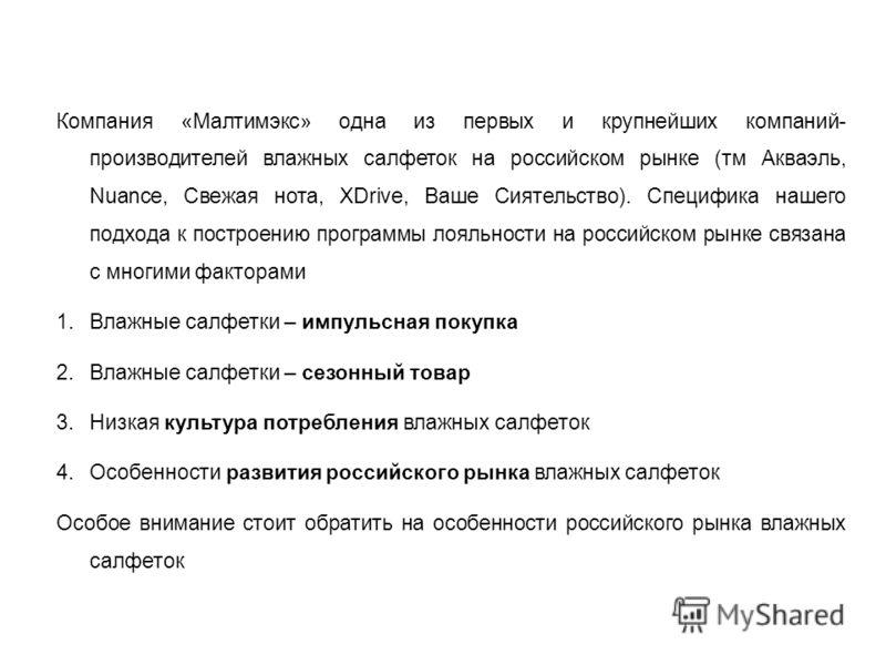 Компания «Малтимэкс» одна из первых и крупнейших компаний- производителей влажных салфеток на российском рынке (тм Акваэль, Nuance, Свежая нота, XDrive, Ваше Сиятельство). Специфика нашего подхода к построению программы лояльности на российском рынке