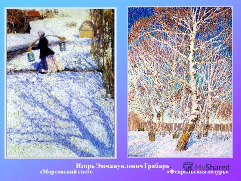 «Мартовский снег»«Февральская лазурь» Игорь Эммануилович Грабарь.