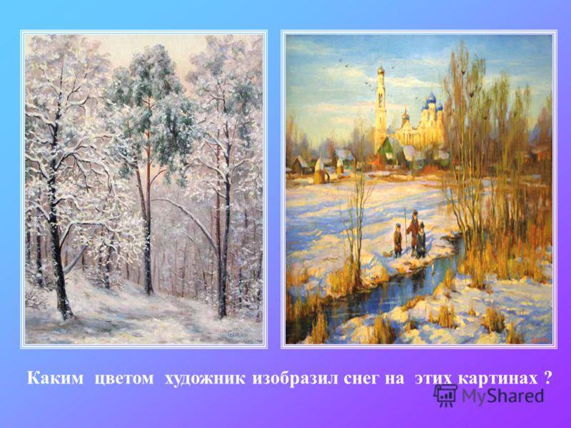 Каким цветом художник изобразил снег на этих картинах ?