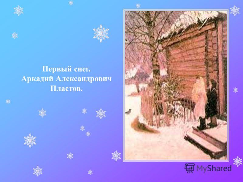 Первый снег. Аркадий Александрович Пластов.