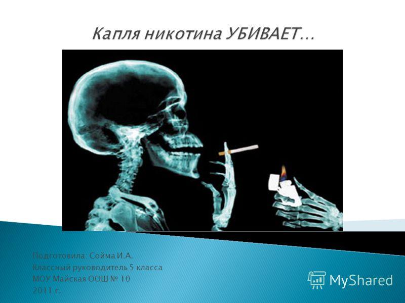 Подготовила: Сойма И.А. Классный руководитель 5 класса МОУ Майская ООШ 10 2011 г.