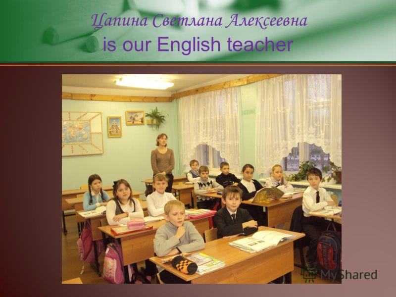 Цапина Светлана Алексеевна is our English teacher
