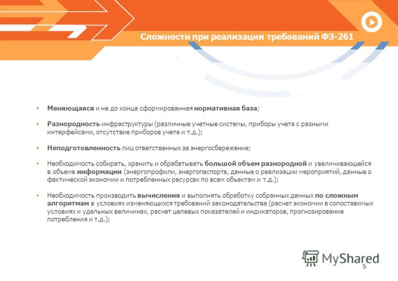 5 Сложности при реализации требований ФЗ-261 Меняющаяся и не до конца сформированная нормативная база; Разнородность инфраструктуры (различные учетные системы, приборы учета с разными интерфейсами, отсутствие приборов учета и т.д.); Неподготовленност