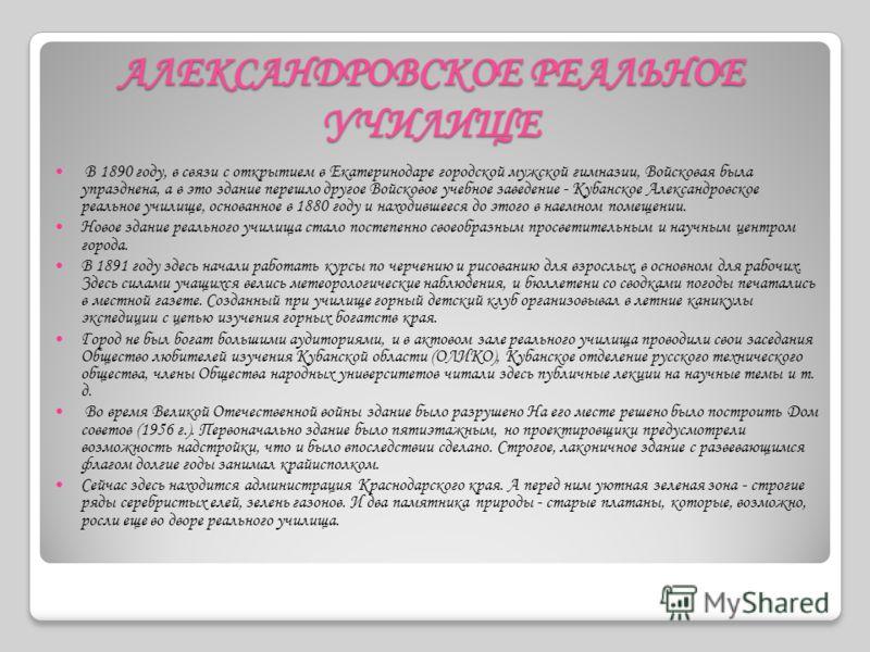 ОТКРЫТИЕ ШКОЛ, ГИМНАЗИЙ В 1803 году в Екатеринодаре появилась первая школа, преобразованная через три года в уездное училище В 1820 году в городе была открыта Кубанская Войсковая гимназия, директором которой был назначен Войсковой протоиерей К.В.Росс