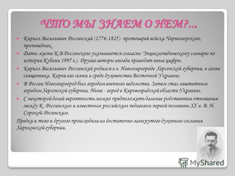 КИРИЛЛ ВАСИЛЬЕВИЧ РОССИНСКИЙ: 1776-1825 «Alienis inserviendo consumor» …для тех, в ком горит любовь к знаниям…