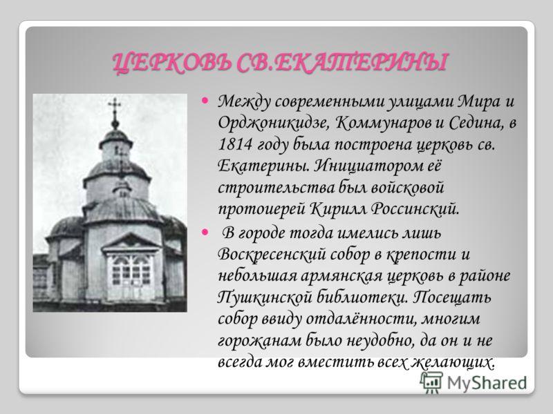 К.В.РОССИНСКИЙ НА КУБАНИ В 1803 году получил церковный сан протоиерея (т. е. старшего священника) и переведен на должность протоиерея Черноморского казачьего войска - главного священнослужителя этой области. Именно на Кубани во всей полноте развернул