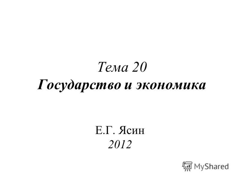 Тема 20 Государство и экономика Е.Г. Ясин 2012