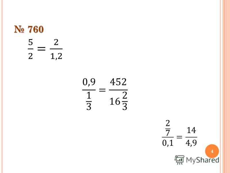 728 728 Какую часть урока занимала самостоятельная работа, которая длилась 20 минут, если продолжительность урока 45 минут? Ответ: самостоятельная работа занимает части урока. 3