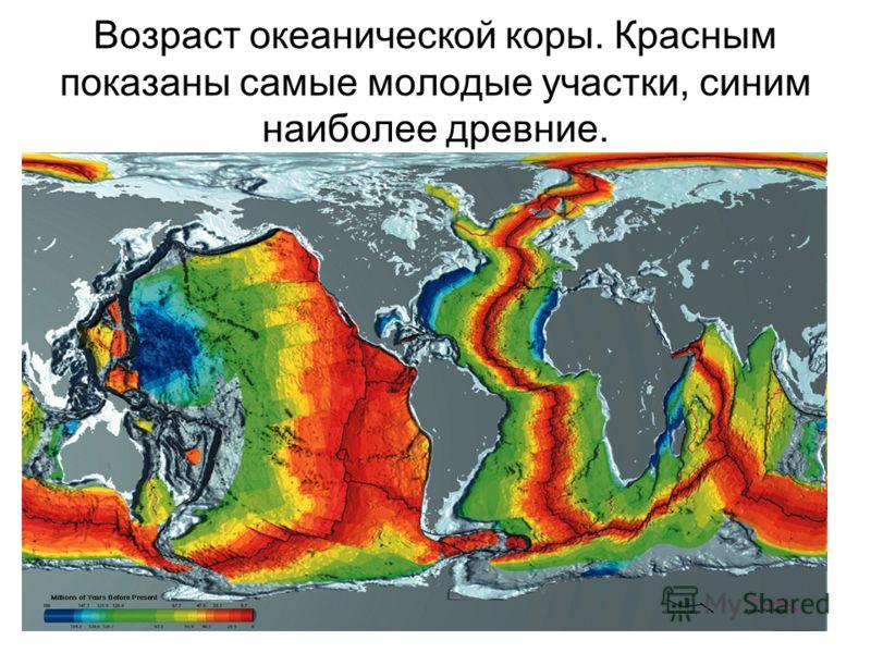Возраст океанической коры. Красным показаны самые молодые участки, синим наиболее древние.