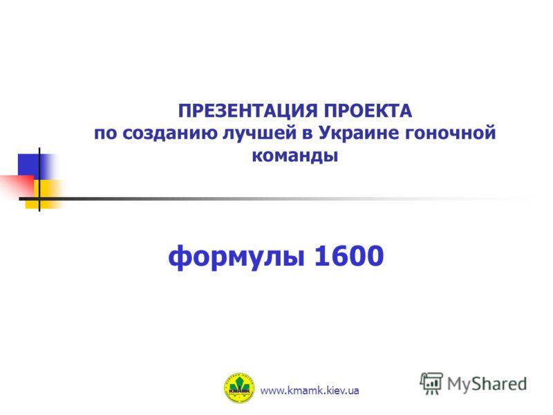 ПРЕЗЕНТАЦИЯ ПРОЕКТА по созданию лучшей в Украине гоночной команды формулы 1600 www.kmamk.kiev.ua