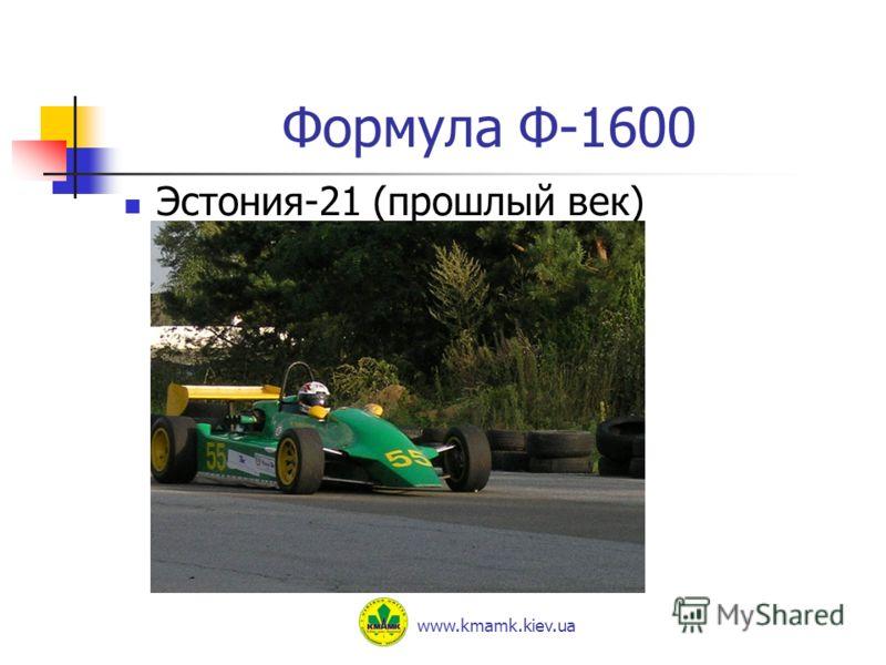 Формула Ф-1600 Эстония-21 (прошлый век) www.kmamk.kiev.ua