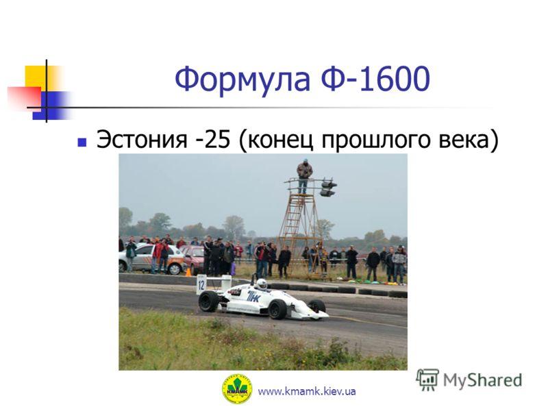 Формула Ф-1600 Эстония -25 (конец прошлого века) www.kmamk.kiev.ua