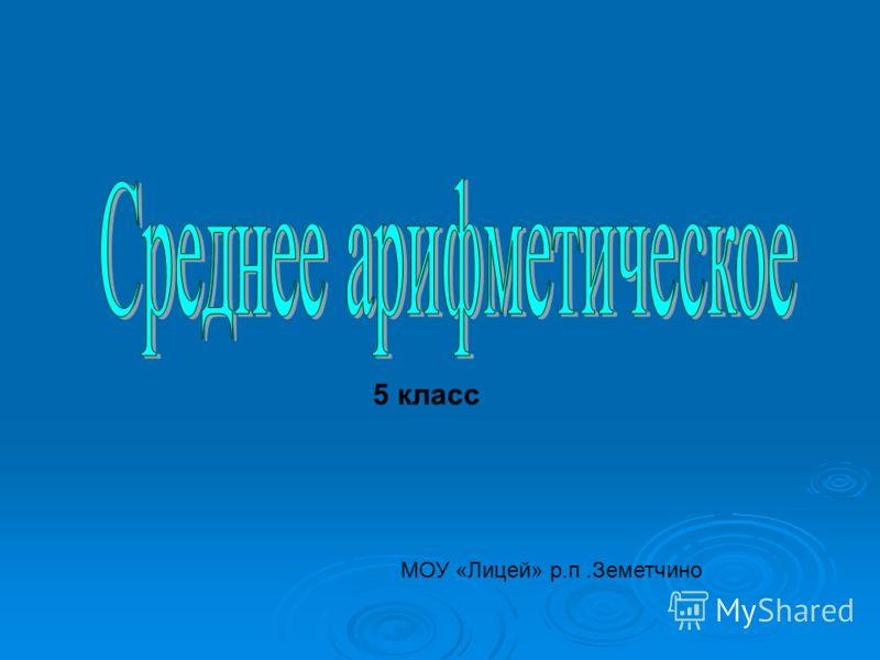 МОУ «Лицей» р.п.Земетчино 5 класс